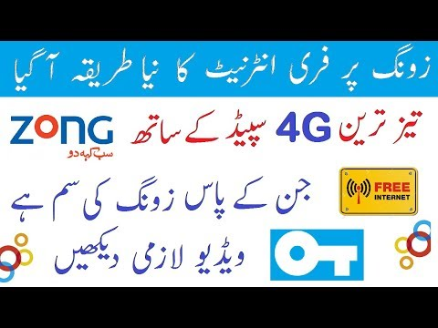 Zong free internet new latest method 2018||You should try thumbnail