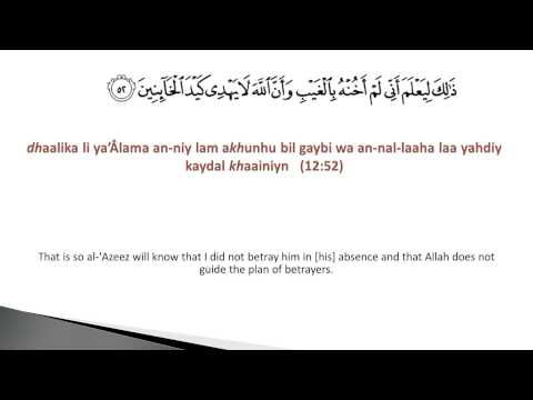 012 -Surat Yusuf: Learn to recite Surah Yusuf