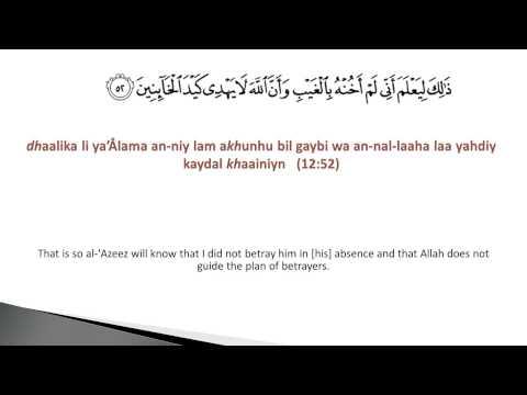 012 -Surat Yusuf: Learn To Recite Surah Yusuf