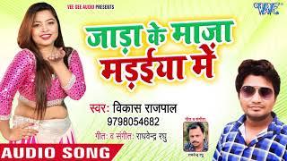Jada Ke Maja Madaiya Me - Vikash Rajpal - Bhojpuri Hit Songs 2019 New