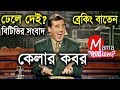 Kelar Kobor|Breaking Baten|Bangla Funny Dubbing|Bangla Funny Video|Mama Problem NEW thumbnail