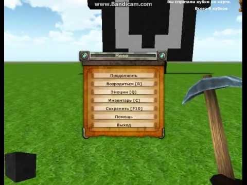 Как построить фигуру Крик в копатель онлайн .