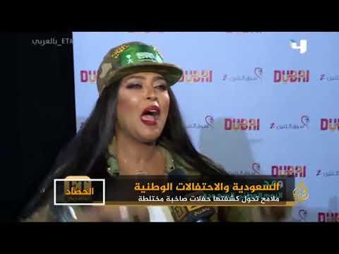 الاحتفالات باليوم الوطني بالسعودية.. ملامح تحول  - نشر قبل 8 ساعة