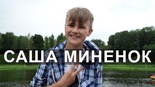 Саша Миненок о песне на Детском Евровидении