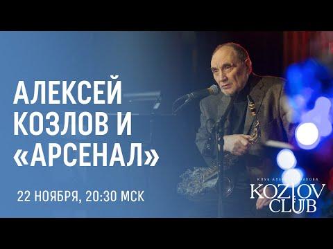 АЛЕКСЕЙ КОЗЛОВ И АРСЕНАЛ / ALEXEY KOZLOV & ARSENAL