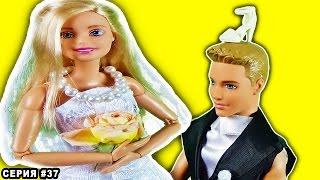 СВАДЬБА БАРБИ! Кукла Барби и Кен в ЗАГСе! Видео для девочек Barbie