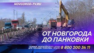 В Великом Новгороде продолжается ремонт участка дороги между улицей Псковской и поселком Панковка