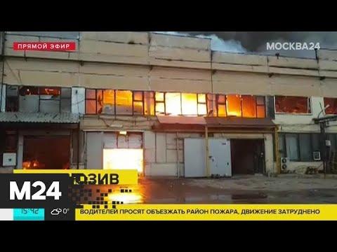 Пожар на Варшавском шоссе продолжают тушить - Москва 24