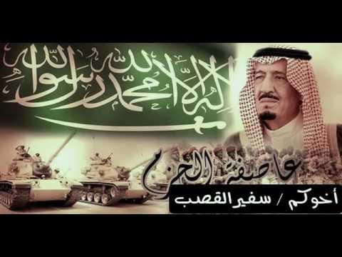 King Salman's song in Arabic/part-1|ssfahad