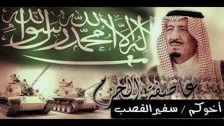 Gambar cover King Salman's song in Arabic/part-1|ssfahad