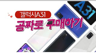 갤럭시A31 공짜,공짜폰,무료스마트폰,삼성핸드폰,갤럭시…