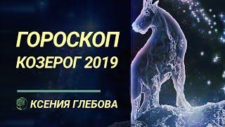 КОЗЕРОГ - Гороскоп для Козерога на 2019 год. Ксения Глебова.