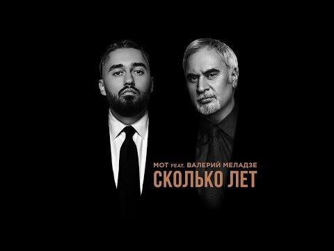 Мот ft. Валерий Меладзе - Сколько Лет 2019