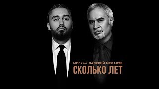 видео: Мот feat. Валерий Меладзе - Сколько лет (премьера трека, 2019)