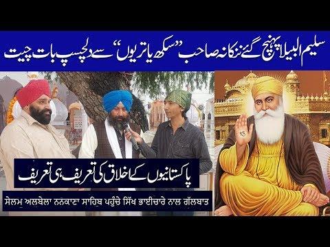 Nankana Sahib | Kartarpur Corridor | Baba Guru Nanak 550 Birthday | Saleem Albela Visit