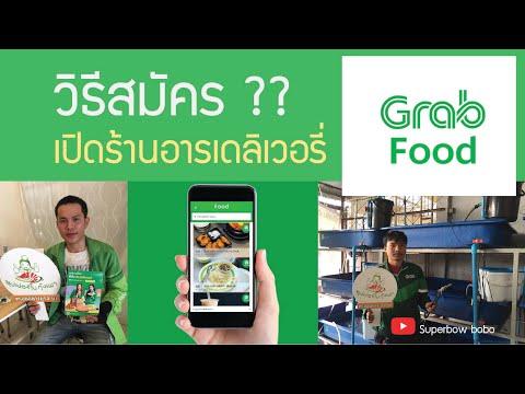 Food Delivery EP4 วิธีเปิดร้านกับ GrabFood ทำยังไง