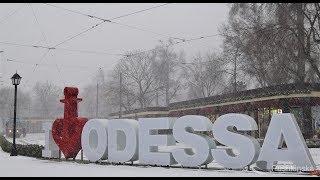 В Одессу пришёл снег. Что произошло на нашей Планете. Что произошло в мире.