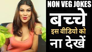 NON VEG JOKES|NON VEG JOKES IN HINDI| FUNNY JOKES IN HINDI|ROAST|BIHARI LALLA
