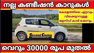 വെറും 30000 രൂപ മുതൽ ഉള്ള നല്ല കണ്ടീഷൻ കാറുകൾ   Used Cars Kerala   Secondhand Cars Kerala
