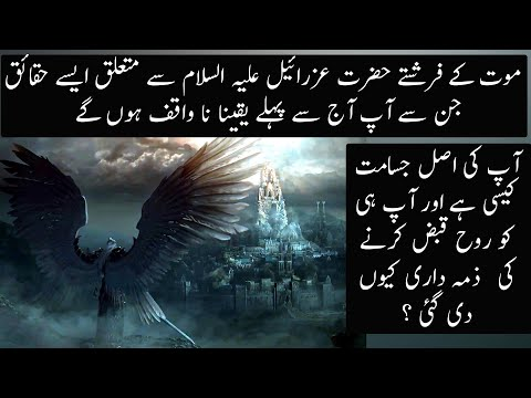Facts About Angel Azrael In Presence Of Quran   Urdu / Hindi