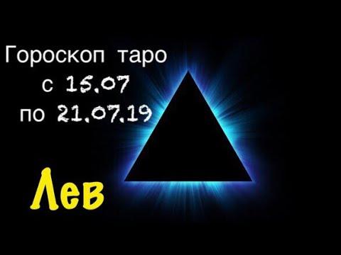 Лев _ гороскоп на неделю с 15.07 по 21.07.19 _ Таро прогноз