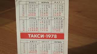 Обложка Праздничные дни в СССР календарь 1978 года