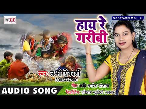 हाय रे गरीबी ~ Hit Bhojpuri Biraha Song 2018 ~ Laxmi Priyadarshi New Song ~ Haye Re Garibi ~ TF