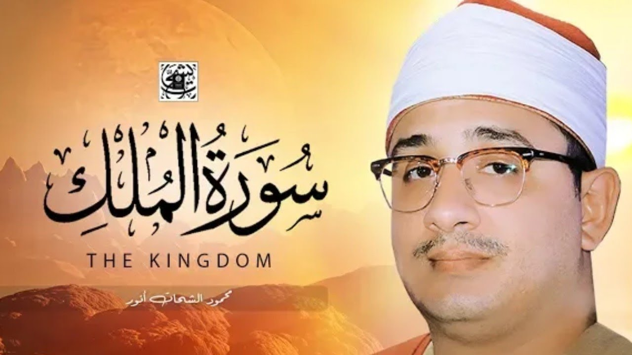 تحميل الشيخ محمود الشحات محمد انور mp3