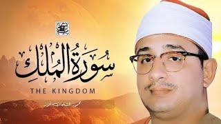 الشيخ محمود الشحات mp3 تحميل