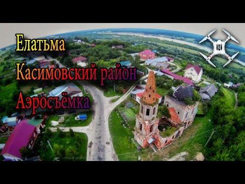 Елатьма, Касимовский район, аэросъёмка