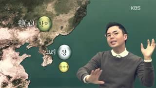 [10회] 조? 종? 조선 왕의 이름에 얽힌 재미있는 이야기 1탄!