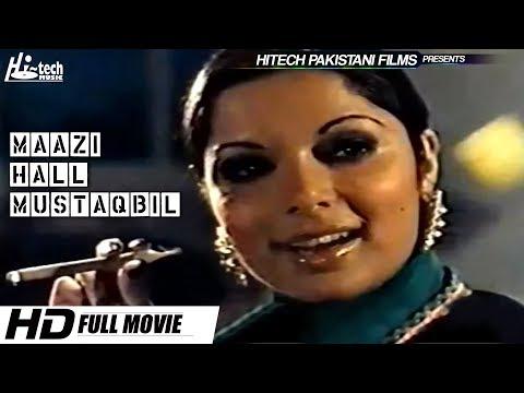 MAAZI HALL MUSTAQBIL (FULL MOVIE) - BABRA SHARIF & SHAHID - OFFICIAL PAKISTANI MOVIE