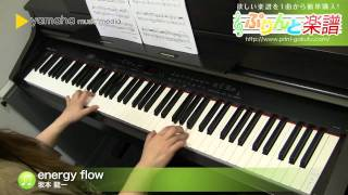 energy flow / 坂本 龍一 : ピアノ(ソロ) / 上級
