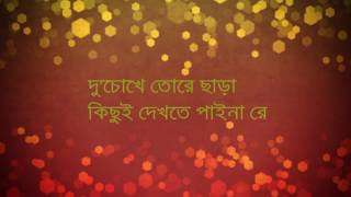 Mon Jatona Piriti Ki Tui Amare Shikhayli Lyrical Video