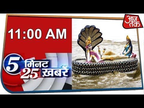 5 मिनट में 25 ख़बरें | Superfast Hindi News | July 14, 2019