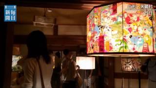 山形県大蔵村の肘折温泉街を灯籠(とうろう)で照らすイベント「ひじお...