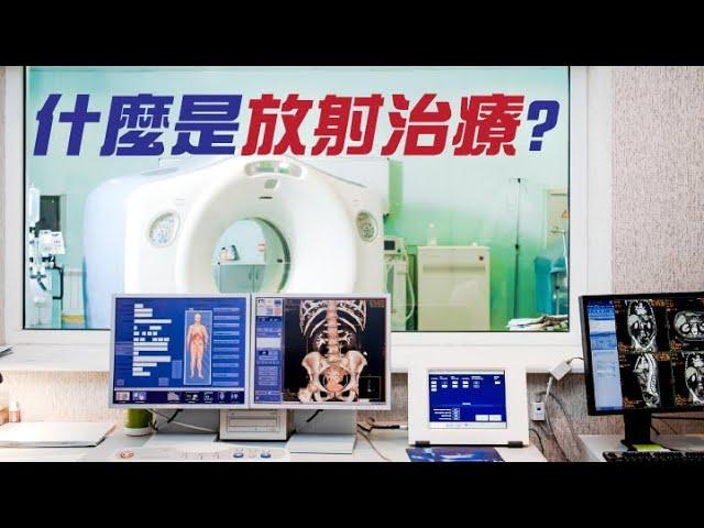 【養命教室】什麼是放射治療?