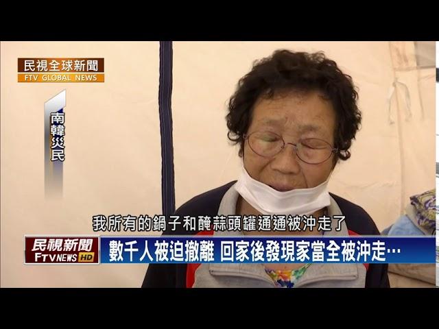 【民視全球新聞】朝韓再緊張?北朝鮮疑偷洩洪 南韓下游遭殃 2020.08.09