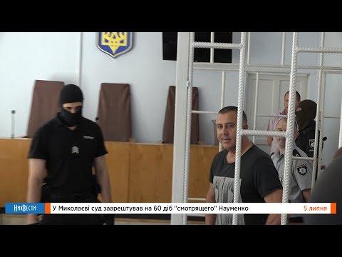 НикВести: В Николаеве суд арестовал на 60 суток 'смотрящего' Науменко