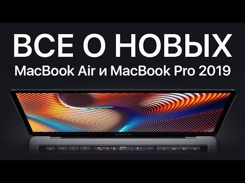 Что нужно знать об обновленных MacBook Pro и MacBook Air 2019. Каких MacBook больше нет?