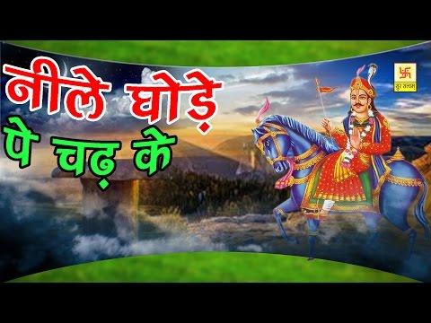 जाहर बाबा आंएगे नीले घोड़े पे चढ़ के   Ramawtar Sharma   Jahar Baba Hit Bhajan