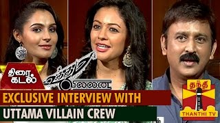 "Thanthi TV's Exclusive Interview With ""Uttama Villain"" Movie Crew"