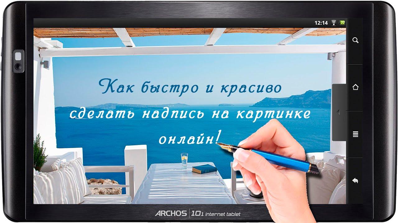 Картинки с надписями делать самому