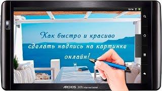 Как сделать надпись на картинке онлайн?