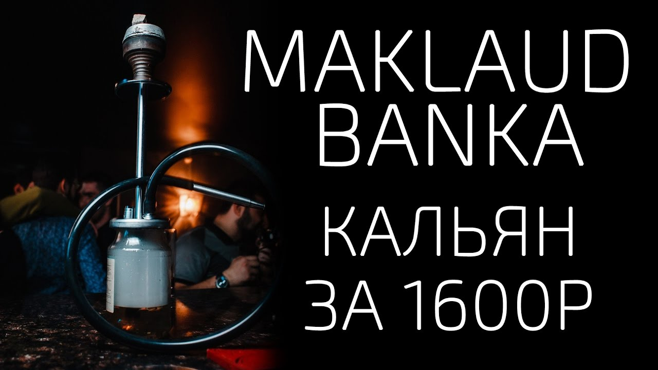 Кальян за 1600₽/Мобильная версия/MAKLAUD BANKA - YouTube