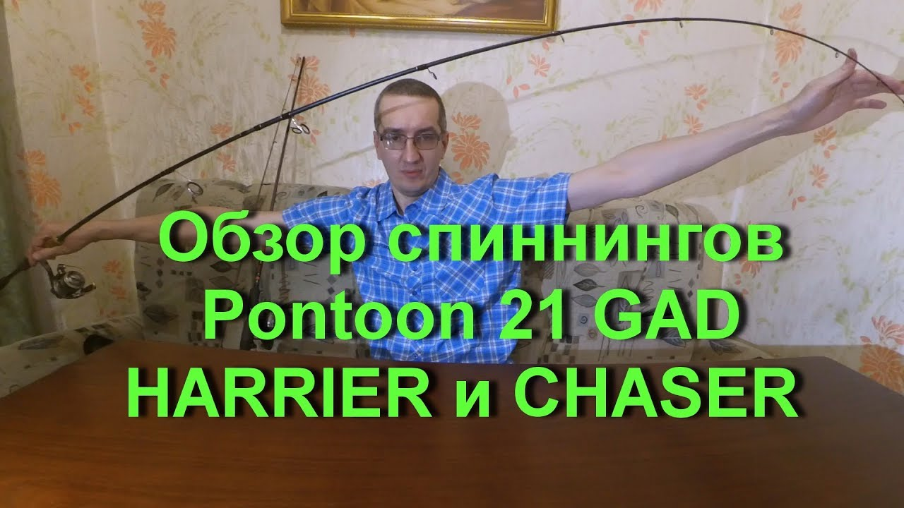 Pontoon 21 GAD Harrier и Major Craft Corkish. Мои спиннинги для .