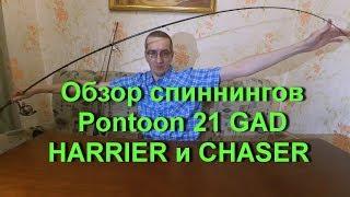 Обзор спиннингов Pontoon 21 GAD HARRIER и CHASER