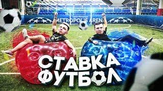 УБОЙНЫЙ ФУТБОЛ / СТАВКА