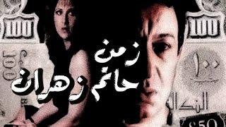 زمن حاتم زهران - Zaman Hatem Zahran