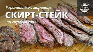 Скерт-стейк (мачете) на гриле (рецепт для газового гриля)